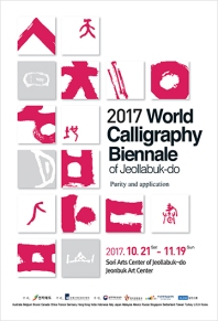 World Calligraphy Biennale 2017