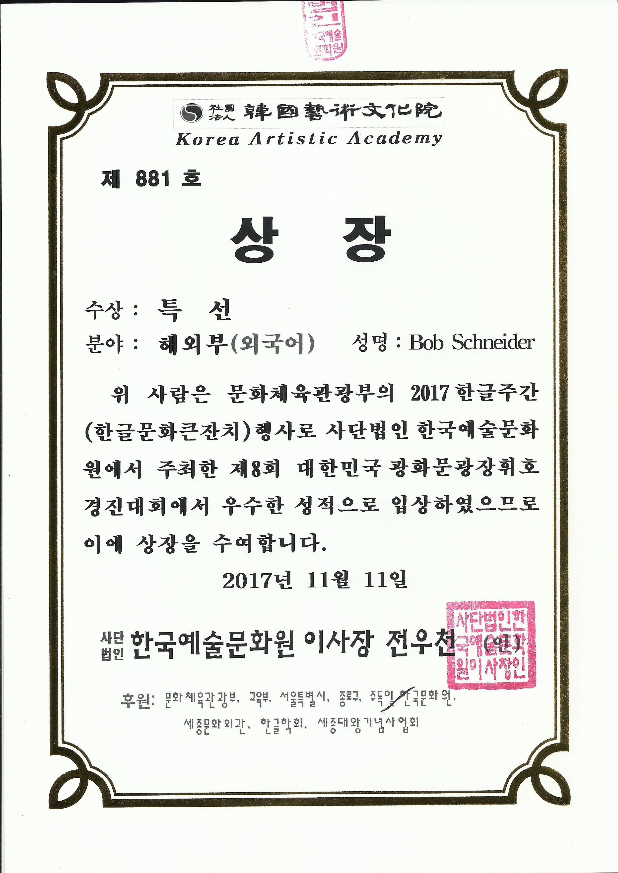 Korea Artistic Academy