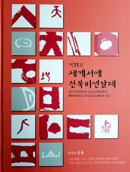 Callygraphy Biennale
