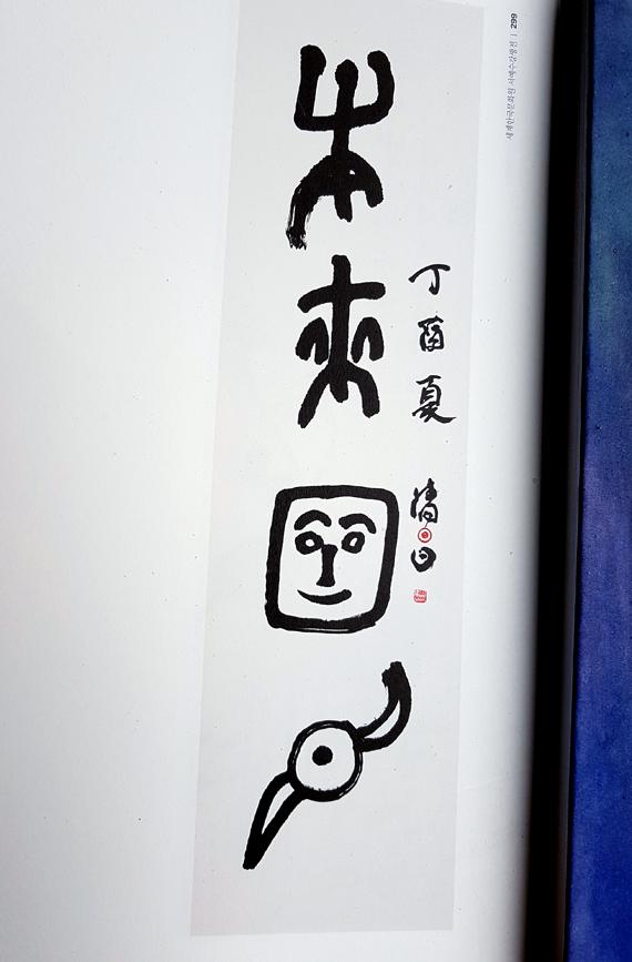 Self Honor World Calligraphy Biennale Zenpaintings Bob Schneider