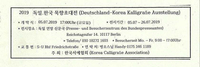 Deutschland Korea Kalligraphie Ausstellung 2019