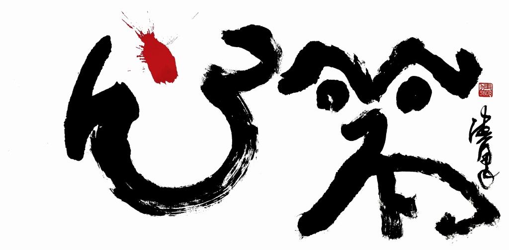 Zenpainting Indian ink Brush Painting Chinese painting Zen Asian Art Meditation Achtsamkeit Kunst Calligraphy Kalligraphie