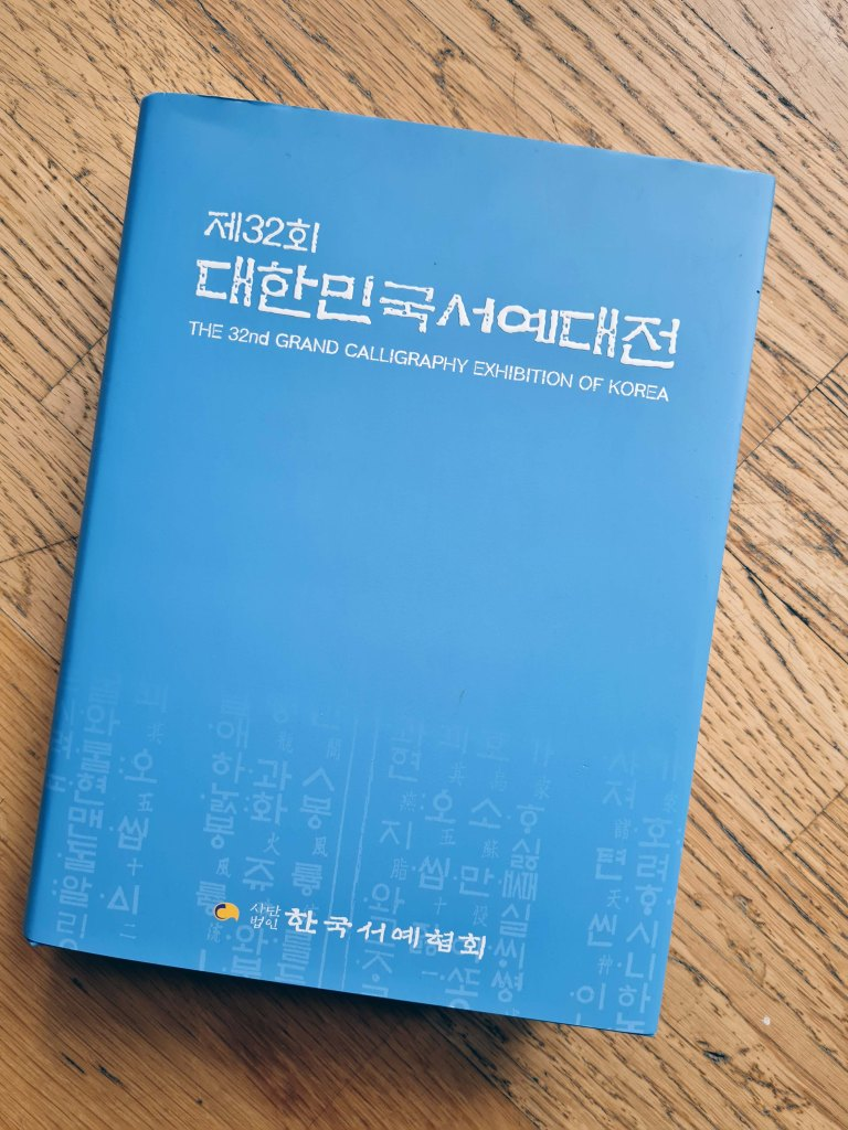 Catalogue Cover 32nd grand calligraphy exhibition of Korea